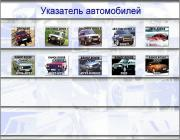Land Rover Microcat 3.2014 каталог запчастей Ленд Ровер и Ренж Ровер