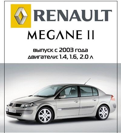 Renault Megane Руководство По Эксплуатации