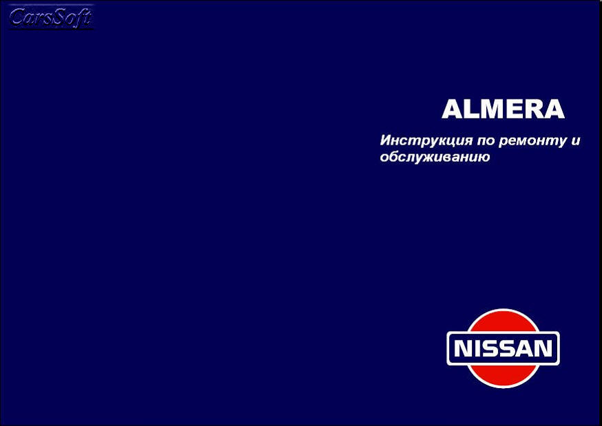 Nissan Almera N15 с