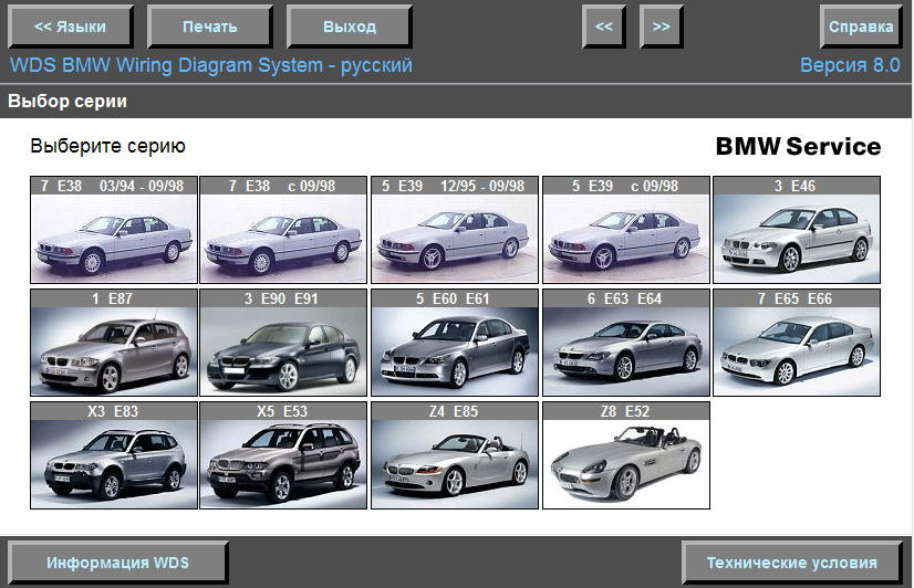 Каталог запчастей bmw wds wiring diagram system