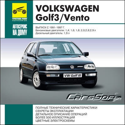 ремонт и эксплуатация автомобиля Volkswagen vento