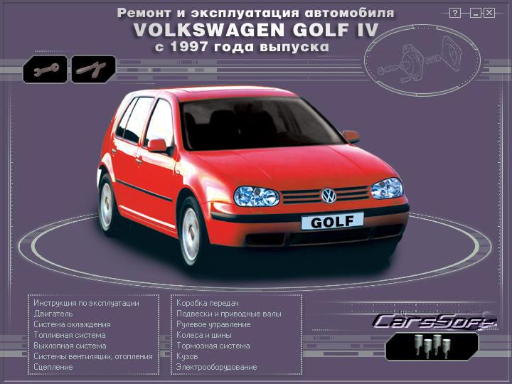 Пособие по ремонту Volkswagen Golf V, Golf Plus, Jetta ...