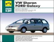Volkswagen Sharan/Ford Galaxy